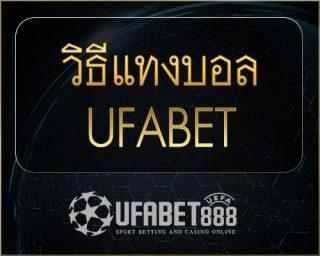 บอลวันนี้ UFABET